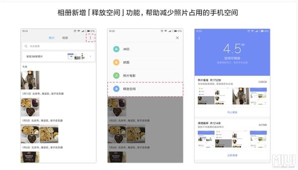 小容量手机福音:MIUI增加释放相册空间功能