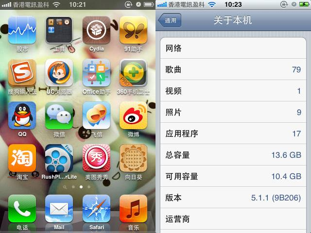 iOS5的桌面是什么样子的