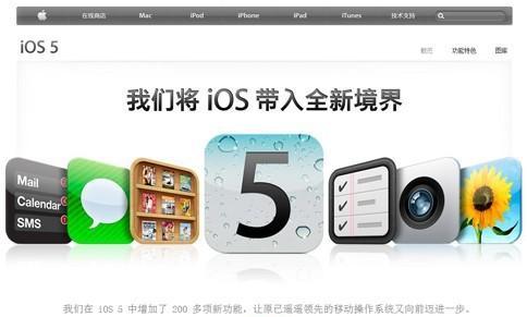 iOS5-我们将iOS带入全新境界