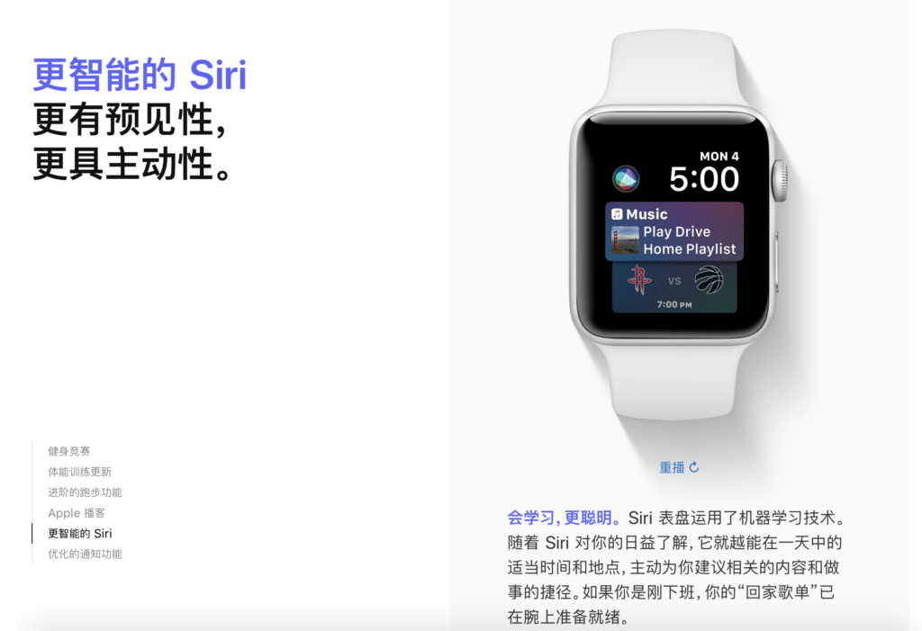 Apple Watch 上的人工智能