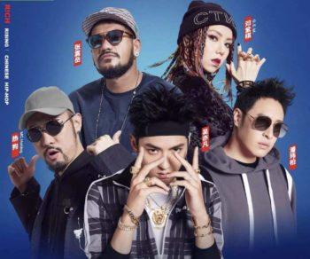 中国新说唱-明星制作人