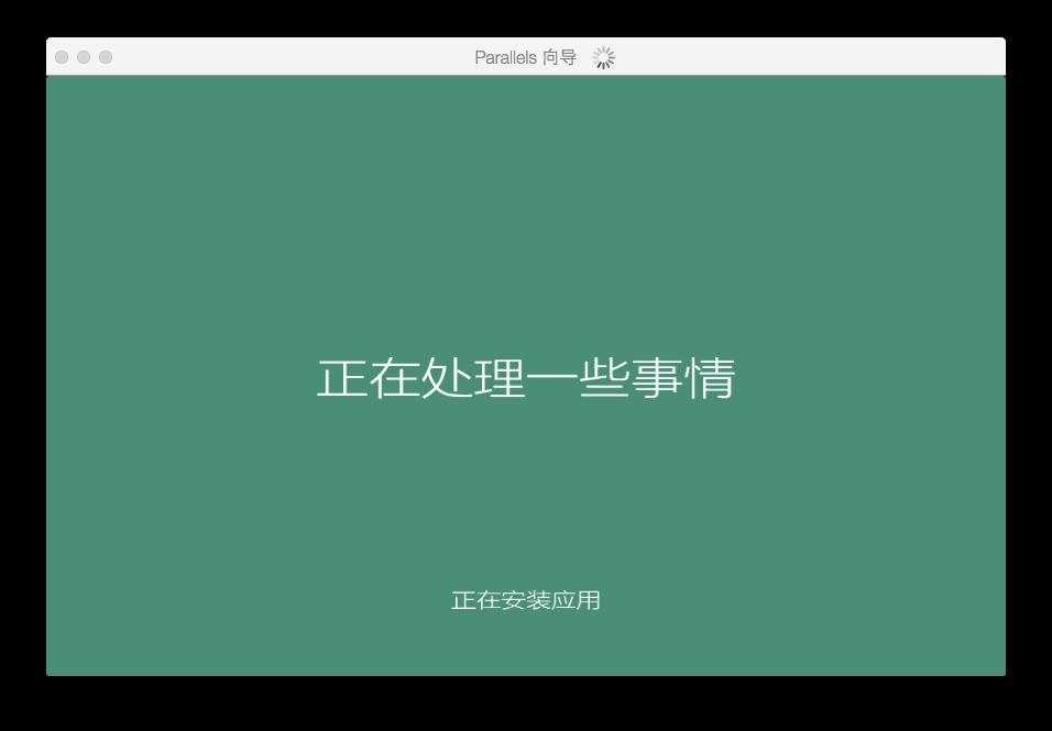 使用Mac虚拟机软件Parallels安装windows10-初次安装设置windows10Snip20150327_5