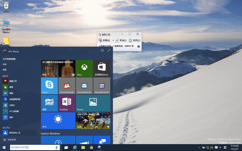windows10开始菜单-初次安装设置windows10Snip20150327_6