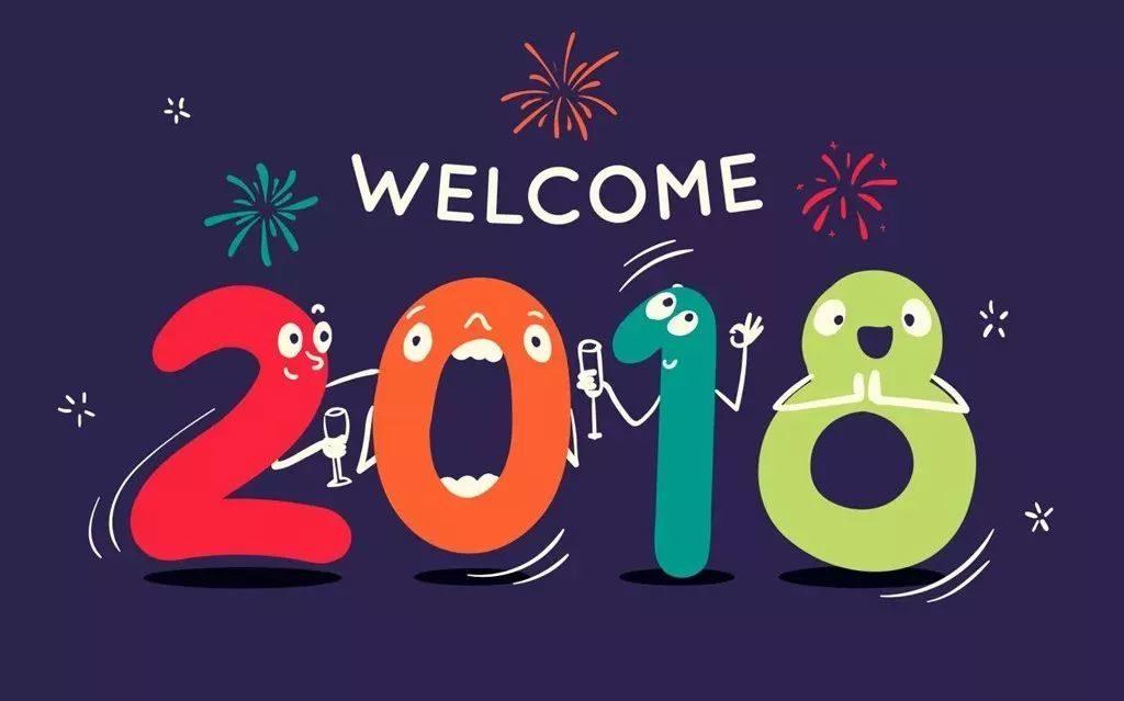 你好2018