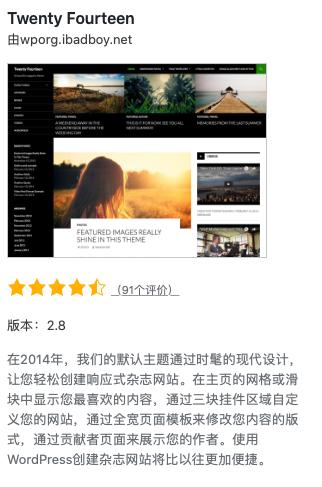 WordPress 2014 官方主题:Twenty Fourteen 简介