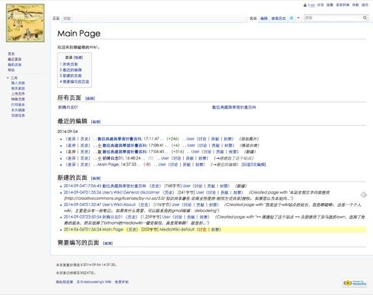debodeing's wiki站点截图