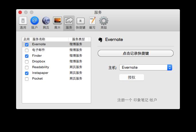 Mac 上的新浪微博客户端——Miao:服务设置